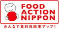 FOOD ACTION NIPPON-みんなで食料自給率アップ!-