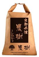京都産特別栽培米「農樹コシヒカリ」/玄米 30kg