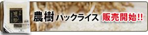 農樹パックライス発売!