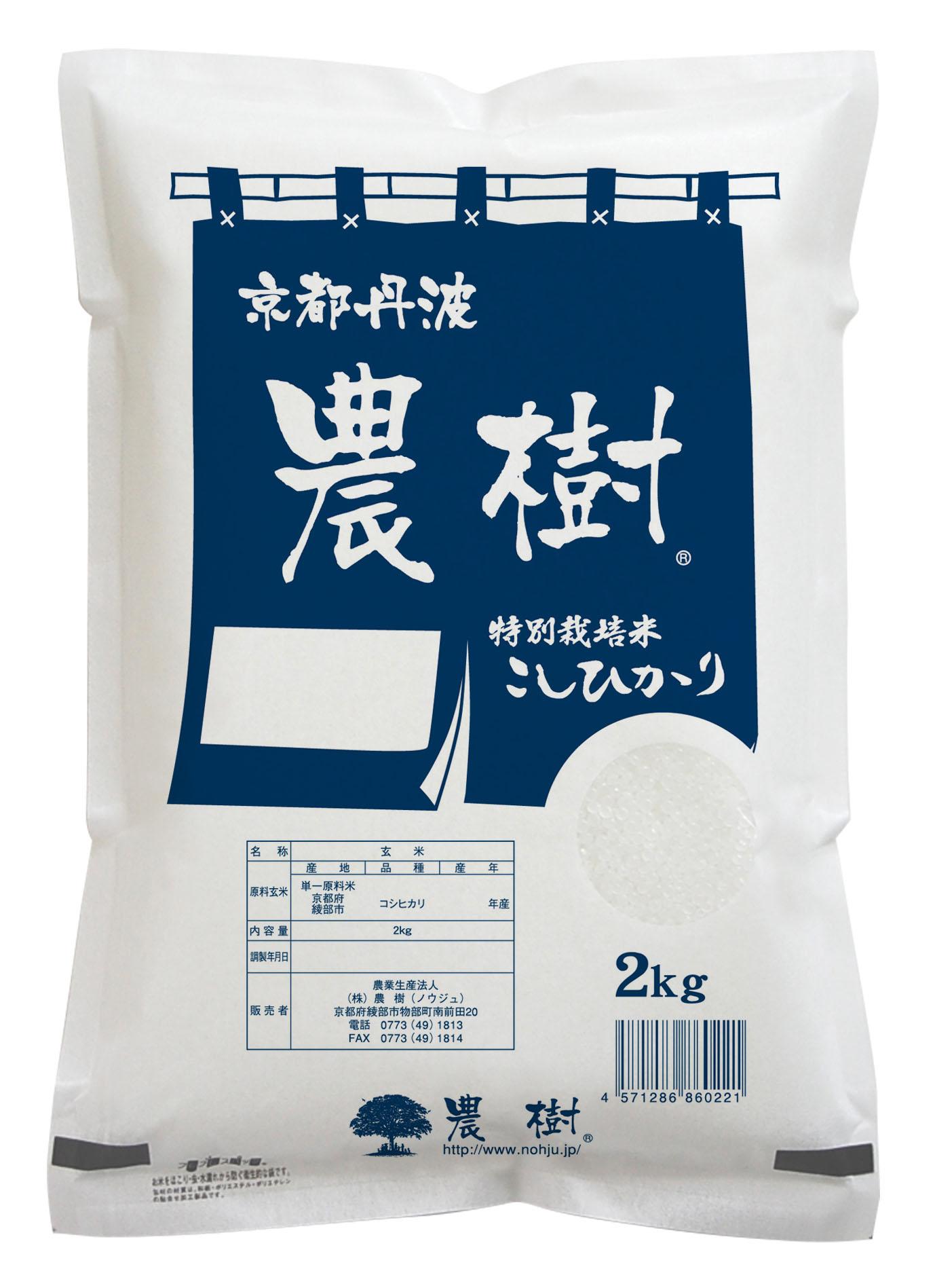 京都産特別栽培米「農樹コシヒカリ」/玄米 2kg
