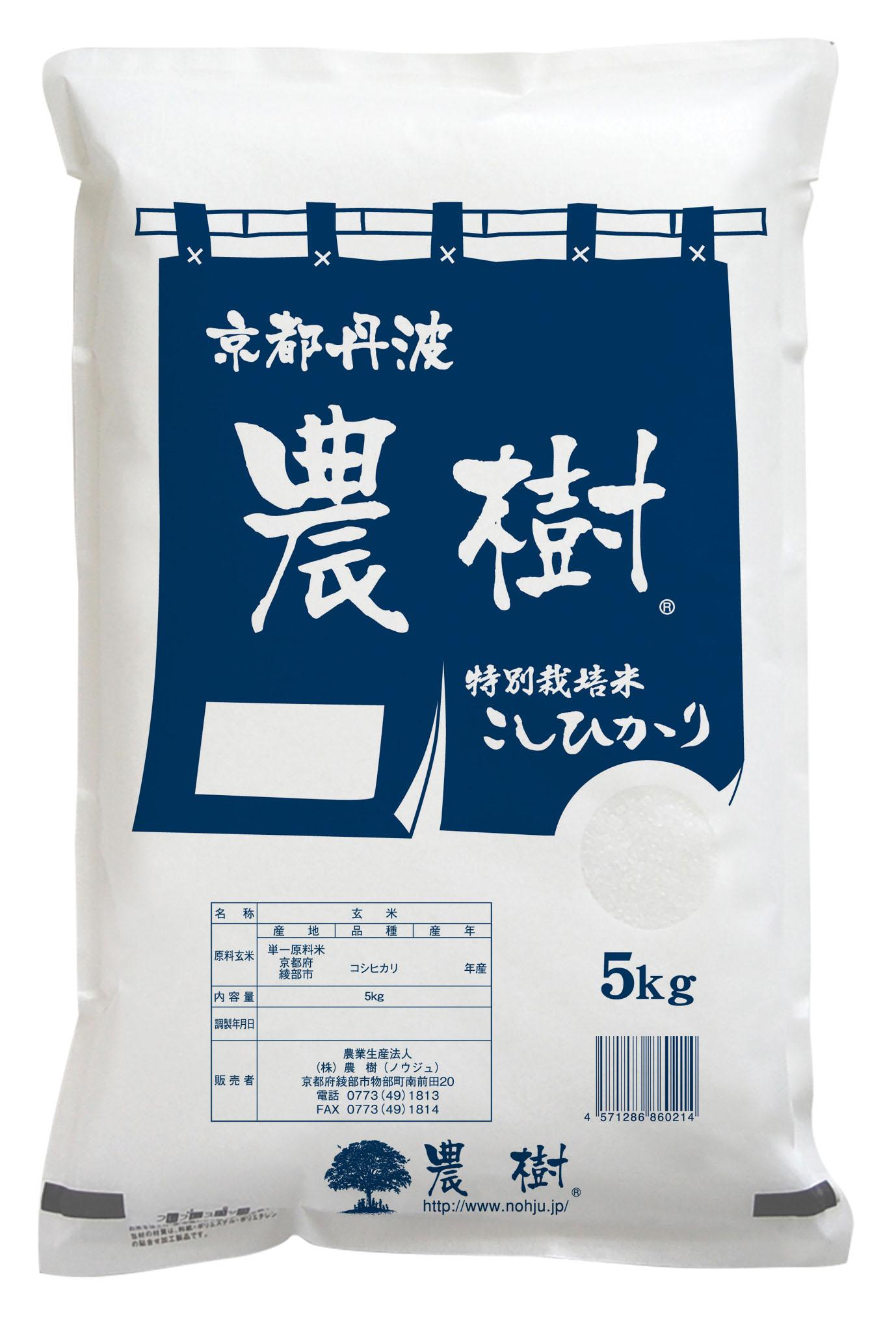 京都産特別栽培米「農樹コシヒカリ」/玄米 5kg
