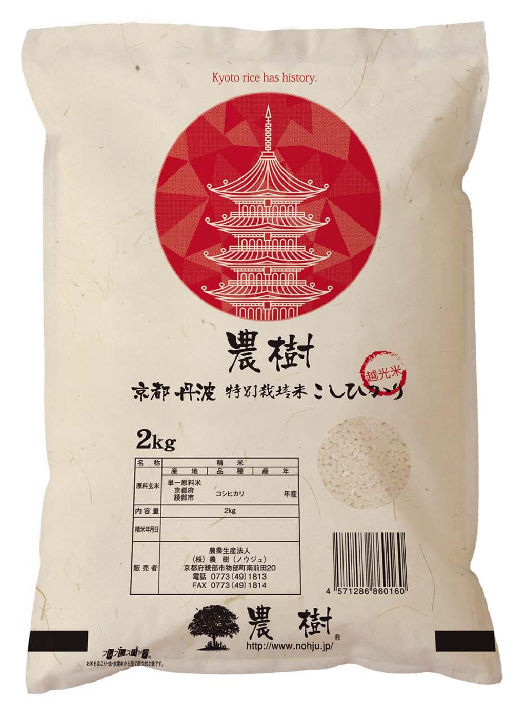 農樹コシヒカリ/Kyoto rice has history 2kg
