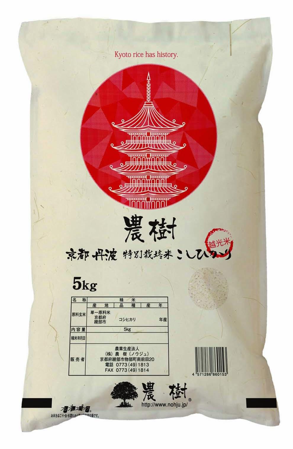 農樹コシヒカリ/Kyoto rice has history 5kg